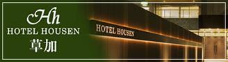 ホテル朋泉