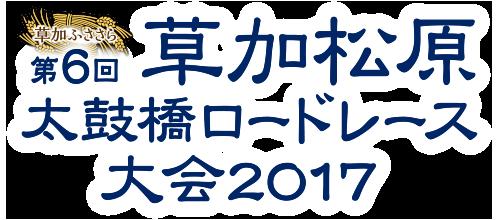 第6回草加松原太鼓橋ロードレース大会 【公式】