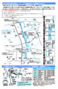 H28_交通規制のお知らせ