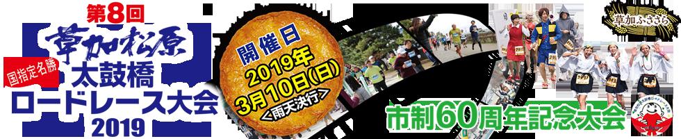 市制60周年記念 第8回草加松原太鼓橋ロードレース大会 【公式】