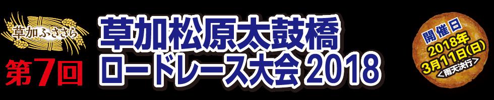 第7回草加松原太鼓橋ロードレース大会 【公式】