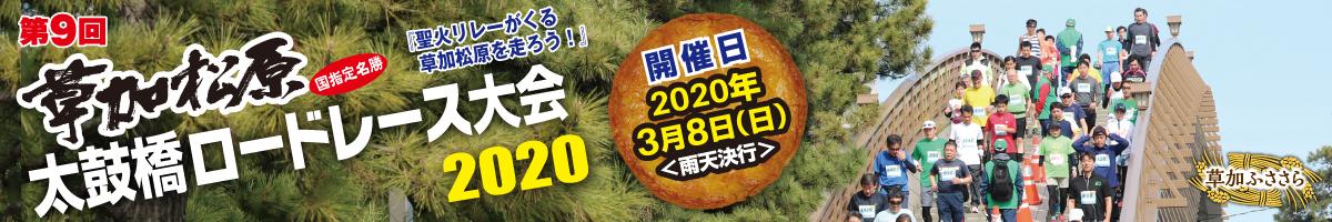 第9回草加松原太鼓橋ロードレース大会 【公式】